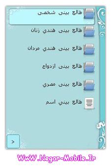 نرم افزار جاوا , نرم افزار فارسی برای اس ام اس (Saba 89 (sms